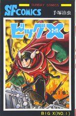 Big x  1 Manga