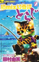 Nekomix Genkitan Toraji 2 Manga