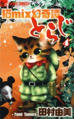 Nekomix Genkitan Toraji 4 Manga