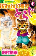 Nekomix Genkitan Toraji 6 Manga