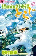 Nekomix Genkitan Toraji 8 Manga