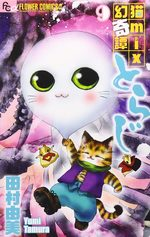 Nekomix Genkitan Toraji 9 Manga