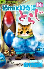 Nekomix Genkitan Toraji 10 Manga