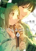 Frère à louer 2 Manga
