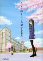Sasamekikoto 1 Manga