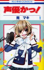 couverture, jaquette Seiyuka 1