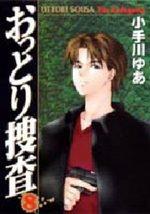 Ottori Sousa 8 Manga