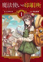 L'imprimerie des sorcières 1 Manga