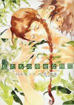 Watashitachi no Shiawase na Jikan 1 Manga