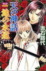 Ten no Shinwa - Chi no Eien 1 Manga