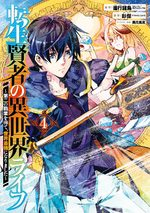 Réincarné dans un autre monde 4 Manga