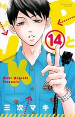 Love under Arrest 14 Manga