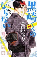Black Prince & White Prince 14 Manga