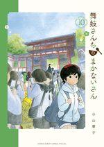 Maiko-san Chi no Makanai-san # 10