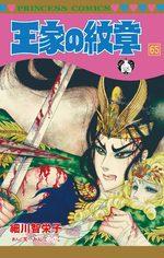Ouke no Monshou 65 Manga