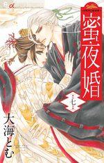 Mitsuyokon - Tsukumogami no Yomegoryou 7 Manga