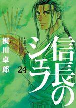 Le Chef de Nobunaga 24 Manga
