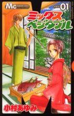 J'aime les sushis 1 Manga
