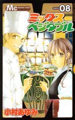 J'aime les sushis 8 Manga