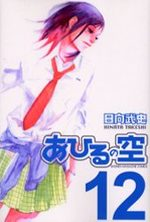 Dream Team 12 Manga