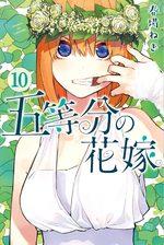 The Quintessential Quintuplets 10 Manga