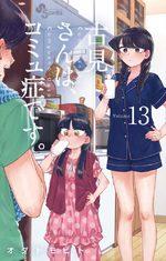 Komi-san wa Komyushou Desu. # 13