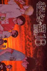 Dream Team 18 Manga