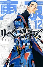 Tokyo Revengers 12 Manga