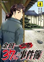 Kindaichi 37-sai no Jikenbo # 4