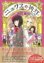 La lanterne de Nyx 5 Manga