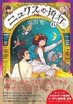 La lanterne de Nyx 6 Manga