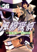 Kamen Rider W: Fuuto Tantei 6