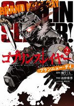 Goblin Slayer : Brand New Day 2 Manga