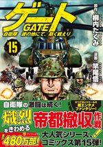 Gate - Au-delà de la porte 15