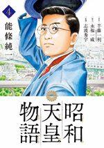 Empereur du Japon 4 Manga