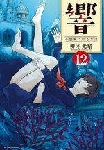 Hibiki - Shousetsuka ni Naru Houhou # 12