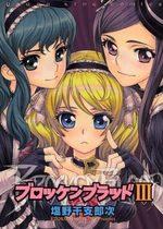 Brocken Blood 3 Manga