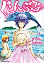 Grand Blue 13 Manga