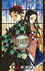 Kimetsu no Yaiba Fanbook: Kisatsutai Kenbunroku # 1