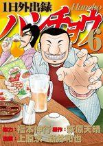 Ichinichi gaishutsuroku Hanchô 6