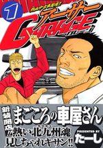 Nekketsu Chûkosha Tamashii!! Arthur Garage 1 Manga