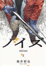 Noise 2 Manga
