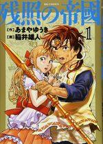 Les enfants du soleil 1 Manga