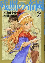 Les enfants du soleil 2 Manga