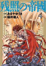 Les enfants du soleil 4 Manga