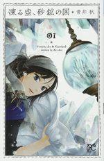 Tempête de cristal 1 Manga