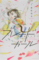 Running girl - Ma course vers les paralympiques 1 Manga