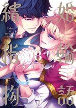 Tales of wedding rings 8 Manga