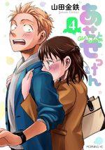 Love Fragrance 4 Manga