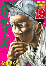 Battle Studies 19 Manga